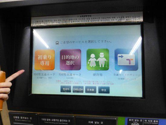 地下鉄の券売機でも日本語が使えます